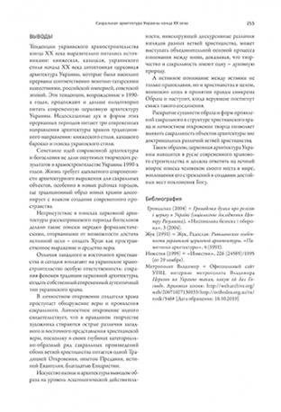 Sztuka Europy Wschodniej, tom VII